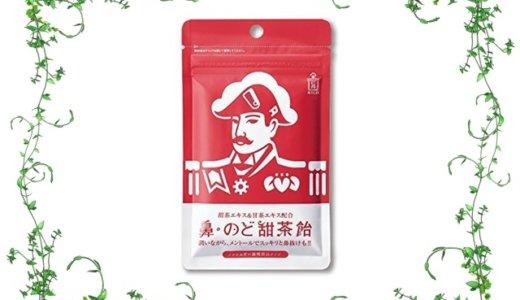 【悪い口コミを暴露!】森下仁丹 鼻・のど甜茶飴の効果と味は?人工甘味料って安全?