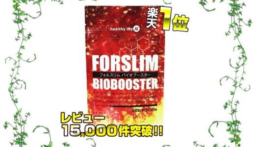 【悪い口コミを暴露!】フォルスリム バイオブースターで太る!?レビューが多い秘密を暴露!!