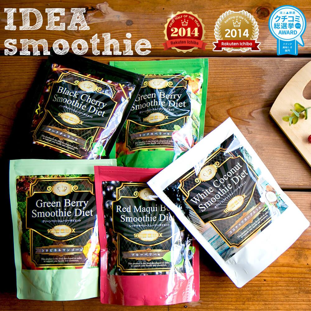 idea_smoothies