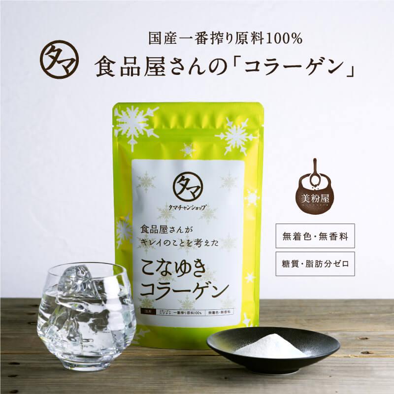 konayuki-collagen