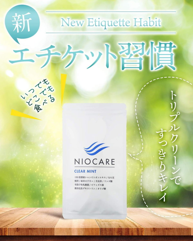 niocare
