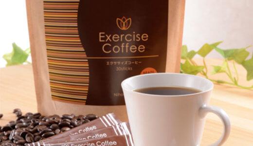 【悪い口コミを暴露!】エクササイズコーヒーを飲んでも痩せない!?本当の効果は?