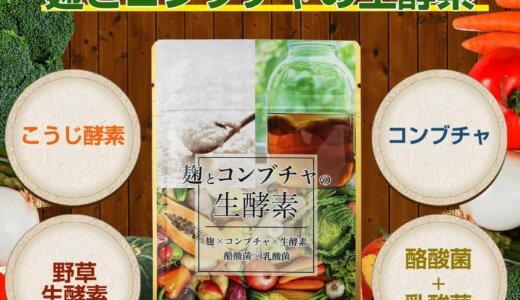【悪い口コミを暴露!】麹とコンブチャの生酵素の効果は?痩せない?むしろ太る!?