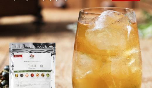 【悪い口コミを暴露!】七美茶は下剤成分入りで危険!?効果から副作用まで口コミを検証!