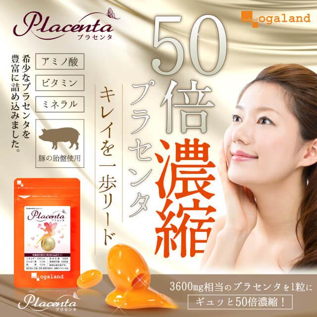 ogaland_placenta