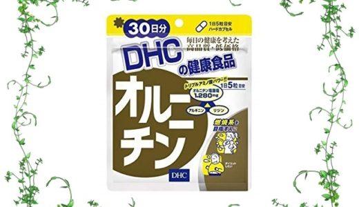 【悪い口コミを暴露!】危険!?DHC オルニチンは成分に発ガン性物質が!?