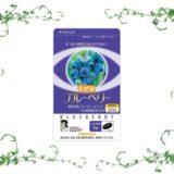 egao_blueberry