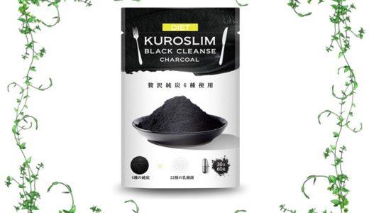 【悪い口コミを暴露!】KUROSLIM チャコールサプリメントは効果なし!?