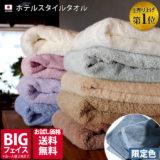 hiorie_big_face_towel