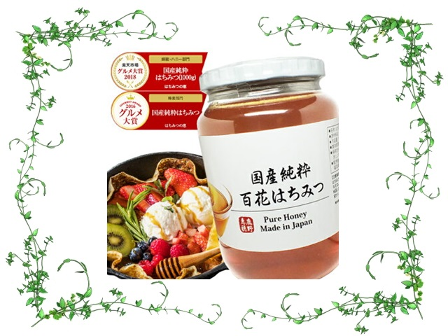 kokusan_junsui_hachimitsu