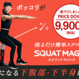 squat_magic