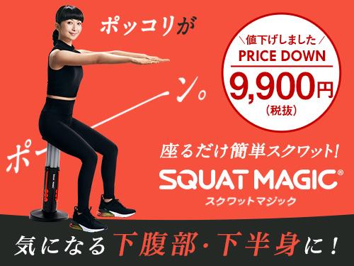 squat_magic