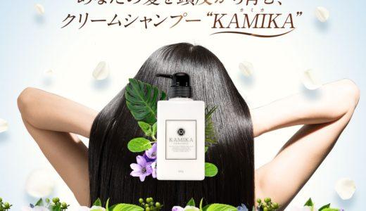 【悪い口コミを暴露!】KAMIKAは白髪に効果なし!?薄毛になった!?