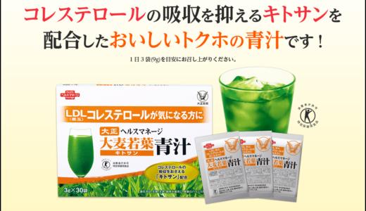【悪い口コミを暴露!】大正製薬のキトサン青汁でコレステロール値が悪化!?