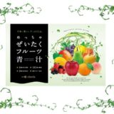 meccha_zeitaku_fruits_aojiru