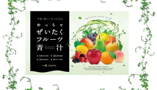 【悪い口コミを暴露!】めっちゃぜいたくフルーツ青汁にはダイエット効果無し!!解約できない!?